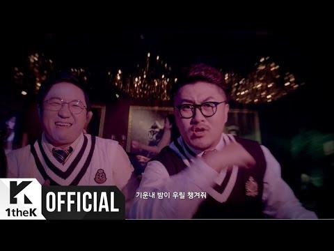[MV] Hyungdon & Daejune(형돈이와 대준이) _ Sexy Side(예스빠라삐) (видео)