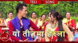 Yo Teejma Heraula - Nabin Birahi Shrestha & Sunita Nagarkoti