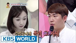 Video This is all about dating violence! [Hello Counselor / 2017.09.04] MP3, 3GP, MP4, WEBM, AVI, FLV Maret 2019