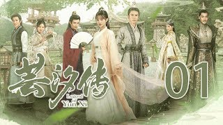 Video 【English Sub】芸汐传 01丨Legend of Yun Xi 01(主演:鞠婧祎,张哲瀚,米热) MP3, 3GP, MP4, WEBM, AVI, FLV Juli 2018