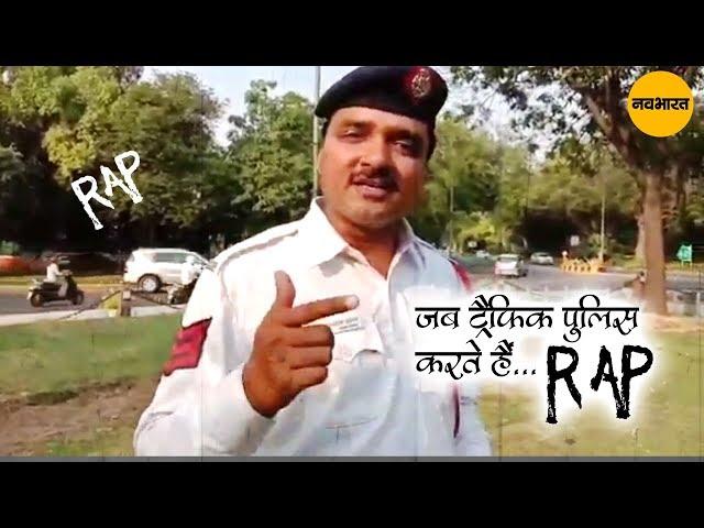 #SANDEEPSAHI.. जब ट्रैफिक पुलिस करते है #RAP