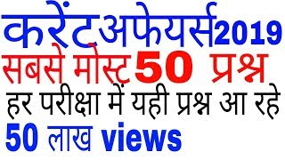 Download Video 2019 के सबसे मोस्ट 50 current affairs questions । last 6 months important current affairs । gk । gs MP3 3GP MP4