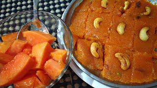 ಅಬ್ಬಬ್ಬಾ...!ಪರಂಗಿ ಹಲ್ವಾ   papaya Halwa   Rani swayam kalike