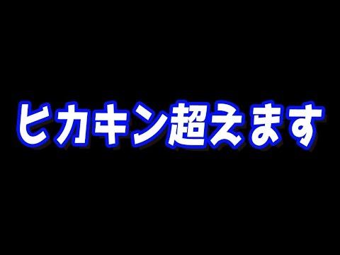 YouTuberヒカル「2ちゃんねるでゴタゴタ言われたりだとか………それでも日本一のYouTuberになる」