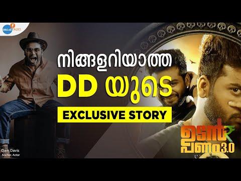 മണ്ടൻ സ്വപ്നങ്ങളുണ്ടോ? എന്നാൽ Success ഉറപ്പ്! | You Can Do It | Dain Davis | Josh Talks Malayalam