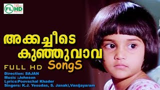 Johnson hitsAckacheede Kunju vaavaLyrics  :Poovachal KhadharSingers : K.J.Jesudas S.Janaki VanijayaramProduced by Josys Mini movie makersDirection :SajanS U B S C R I B Ehttps://www.youtube.com/channel/UCPKJnVrqHvxbQJkzgO71C7A?sub_confirmation=1