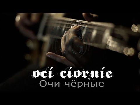 JGOR G.- Oci Ciornie / Очи чёрные (Official 2015)