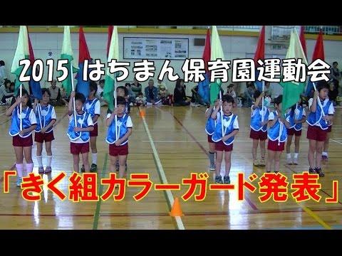 はちまん保育園(福井市)運動会きく組(5歳児)カラーガード発表。ダンス(ランニングマン)にも注目!