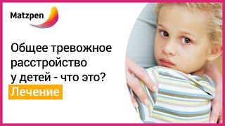 Как снять тревожность у детей? Тревожные дети с ОТР,терапия [Мацпен]