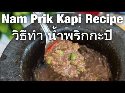 Thai Nam Prik Kapi Recipe (น้ำพริกกะปิ) – Shrimp Paste Chili Sauce!
