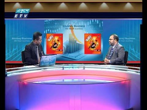 একুশে বিজেনস।।মিজানুর রহমান-ব্যবস্থাপনা পরিচালক, প্রাইম এসেট গ্রুপ ০৫ আগস্ট   ETV Business