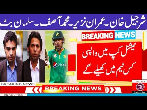 Sharjeel khan M Asif Salman Butt And Imran nazir back in national cup pakistan 2019