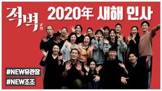 2020 <적벽> 새해인사 영상 썸네일