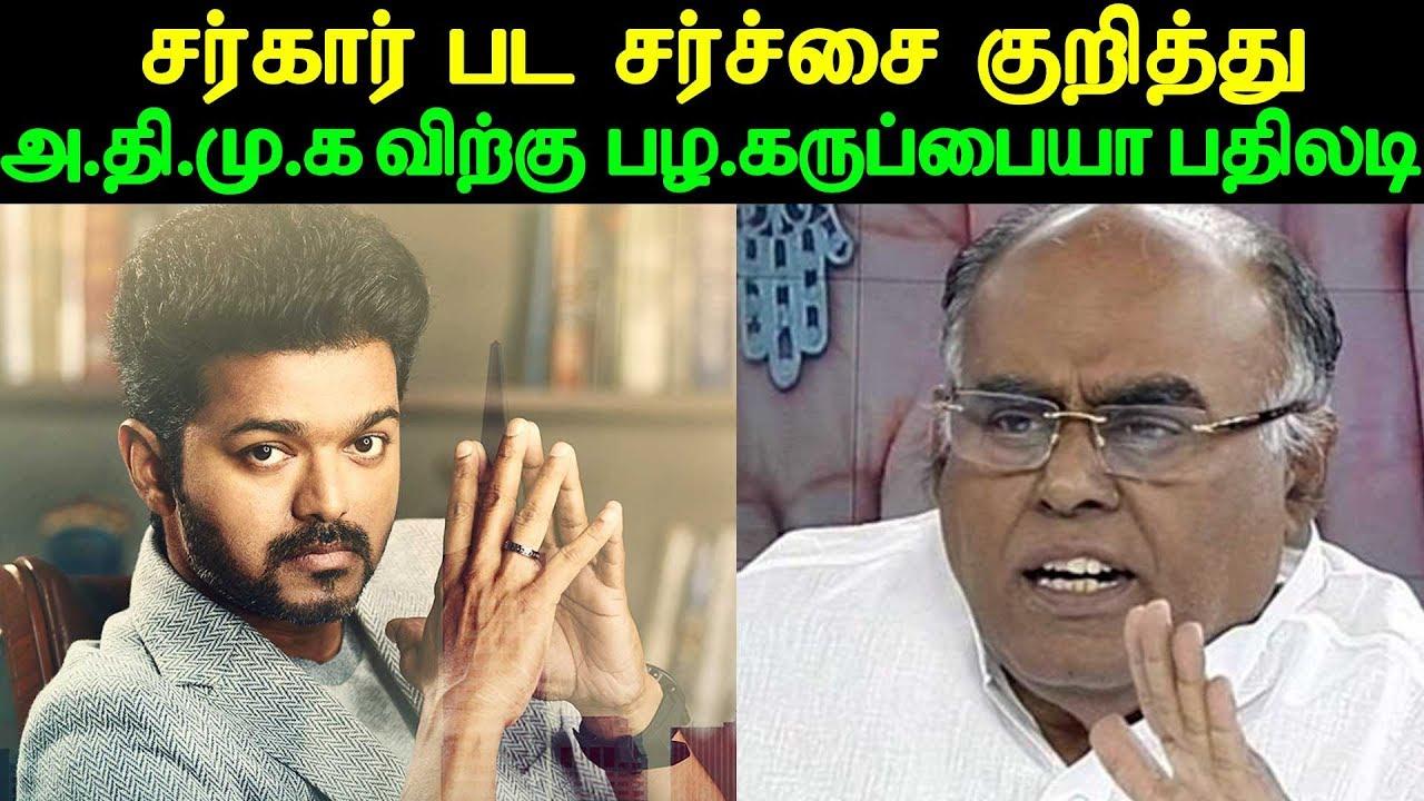 சர்கார் சர்ச்சை குறித்து பழ.கருப்பையா பதிலடி | Pala. Karuppiah about Sarkar issue & Vijay Political Entry