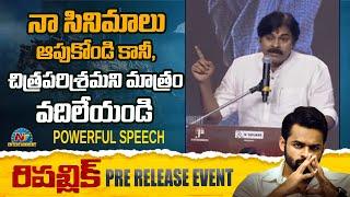 Power Star Pawan Kalyan Powerful Speech At Republic Pre Release Event | Sai Tej | Aishwarya Rajesh