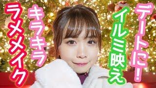 クリスマスに♡きらきらラメメイク【イルミ映え】