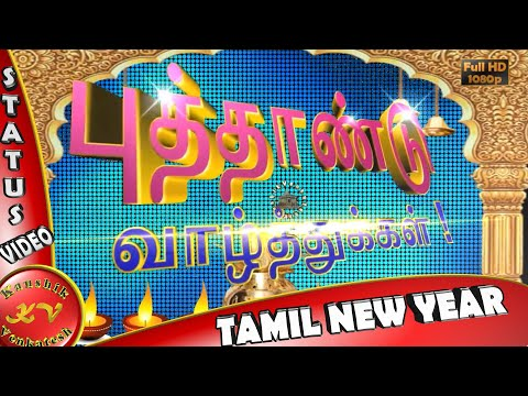 Video Happy Tamil New Year 2018,Wishes,Whatsapp Video,Greetings,Animation,Messages,Puthandu,Download download in MP3, 3GP, MP4, WEBM, AVI, FLV January 2017