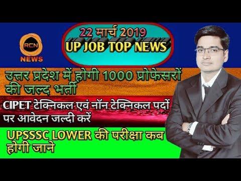 UPSSSC   UP TOP JOB की जानकारी के लिए वीडियो को पूरा देखे 2019