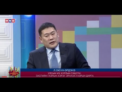 """Алсын хараа-25: """"Цахим Монгол-Эстони улсын туршлага"""""""