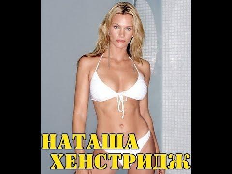 Наташа Хенстридж
