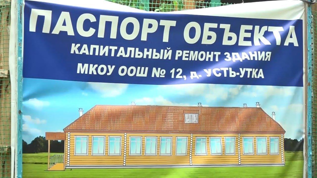 В рамках Национального проекта «Образование» продолжается капитальный ремонт МКОУ СОШ № 12 в деревне Усть-Утка