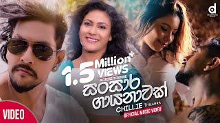Sansara Gayanawak - Chillie Thilanka Official Music Video   Sinhala New Songs 2018   Chillie Songs