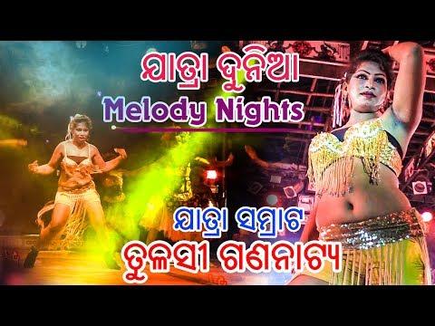 Video Jatra Samrat - Tulasi Gananatya | Night Melody Dance Video | Jatra Duniya | HD Video download in MP3, 3GP, MP4, WEBM, AVI, FLV January 2017
