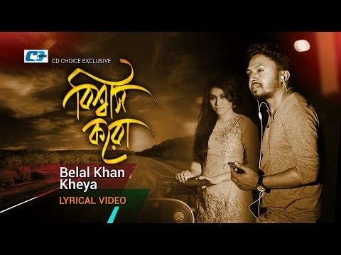Bissash Koro | Belal Khan | Kheya | Lyrical Video | Bangla New Song  | Full HD