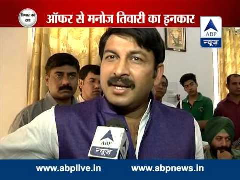 Aap - AAP claims that BJP MP Manoj Tiwari offered Delhi Chief Minister's post to Kumar Vishwas, Manoj Tiwari denies allegations For latest breaking news, other top stories log on to: http://www.abpliv...