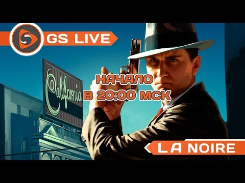 LA Noire (Remastered). Стрим GS LIVE