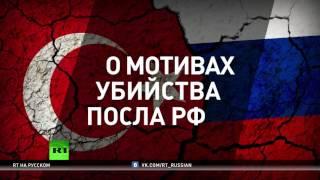 Эксперт: Цель убийства посла России в Турции — подрыв сотрудничества Москвы и Анкары