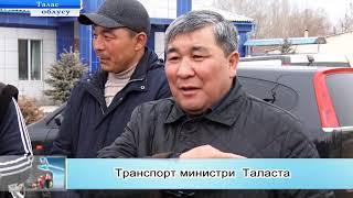 МИНИСТР Ж.Бейшенов Таласская область