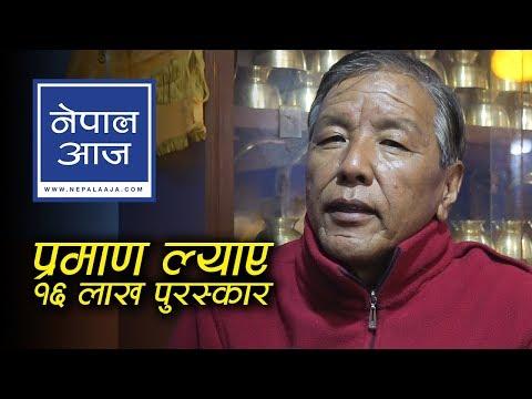 ('पुष्टि गरे २ सय वर्ष जेल बसिदिने' | Aangkaji Sherpa | Nepal Aaja...34 min.)