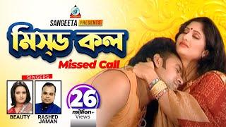 Beauty  Rashed Zaman   Missed Call                            Bashor Ghorer Modhubala   Full Video Song