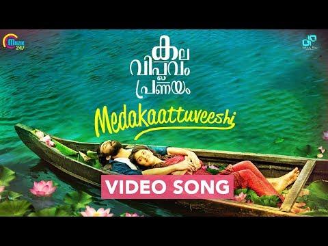 Video songs - Kala Viplavam Pranayam  Medakkattu Song Video  Vijay Yesudas, Shweta Mohan  Athul Anand Official