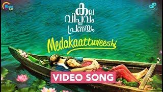 Video Kala Viplavam Pranayam   Medakkattu Song Video   Vijay Yesudas, Shweta Mohan   Athul Anand  Official MP3, 3GP, MP4, WEBM, AVI, FLV April 2018