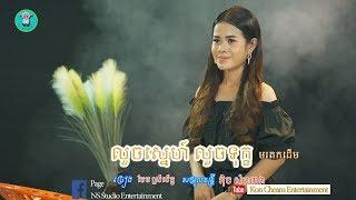 Khmer Travel - ពិរោះរណ្តំចិត្&#