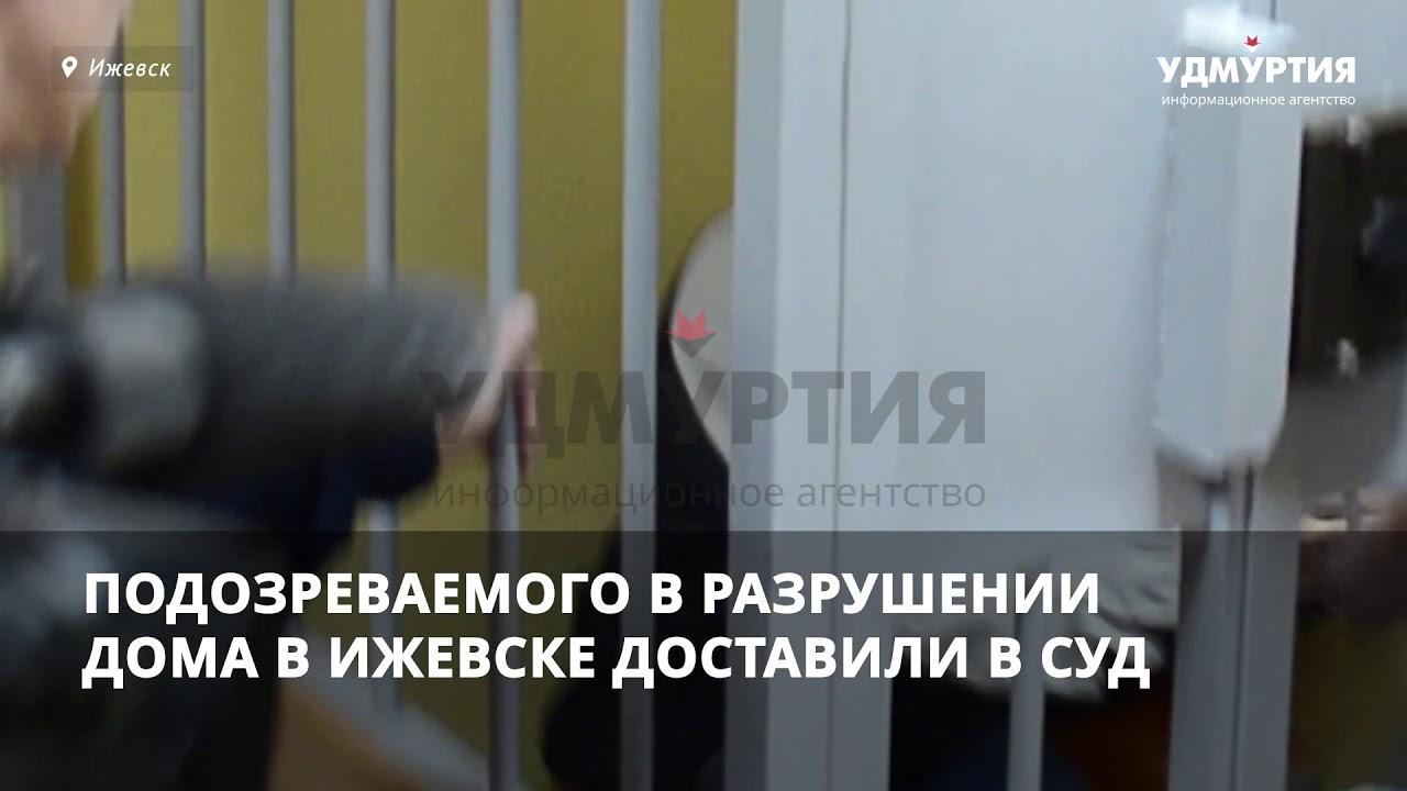 Обвиняемый по делу о взрыве газа в доме в Ижевске, Удмуртия