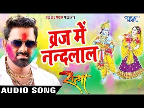 Bhojpuri HD video song Braj Me Nandlal