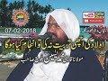 Qari Yaseen Baloch Topic Tarbiyat e Olaad 07022018 Zafar Okara