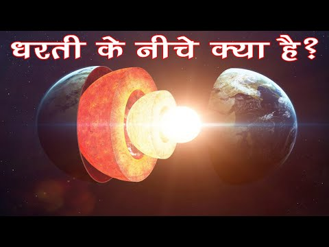 धरती के नीचे क्या है ? | What is inside the earth | What's under the earth crust hindi