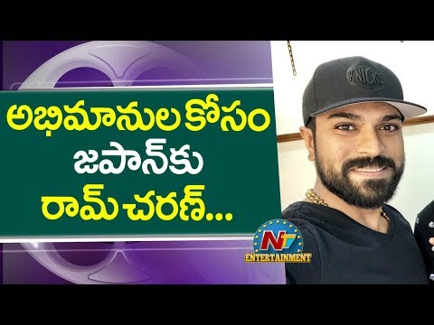 Ram Charan Gets Shocking Treat From Japanese Fans   NTV Entertainment