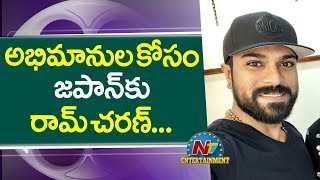 Ram Charan Gets Shocking Treat From Japanese Fans