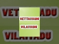 Vettaiyadu Vilaiyadu Full  Movie