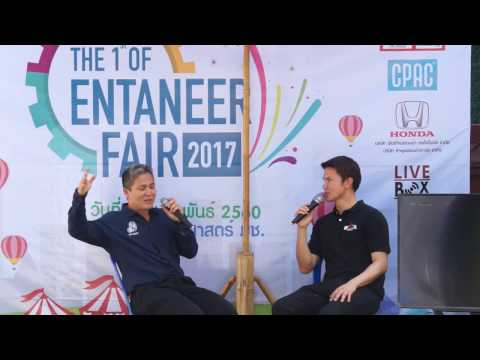 Entaneer Fair 2017 ครั้งที่ 1 (เสวนาหัวข้อ Smart Grid โดย ดร.จักรเพชร มัทราช เกียร์ 22)