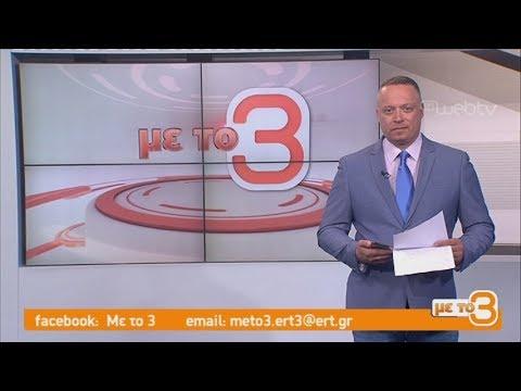 Τίτλοι Ειδήσεων ΕΡΤ3 18.00 | 31/05/2019 | ΕΡΤ