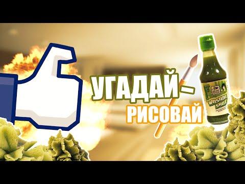 РИСУЕМ ЮТУБЕРОВ