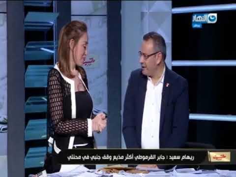 """في أول ظهور على """"النهار"""" بعد البراءة: ريهام سعيد تفاجئ القرموطي في برنامجه"""