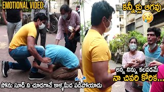 EMOTIONAL VIDEO : Sonu Sood Meets his Fan Suffering From Cancer | Real Hero Sonu Sood |