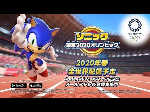 《索尼克 AT 2020東京奧運》是以 SEGA 人氣角色超音鼠與 2020 年東京奧運為題材的全新手機遊戲